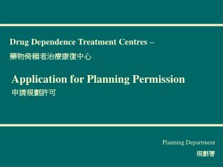 Application for Planning Permission 申請規劃許可