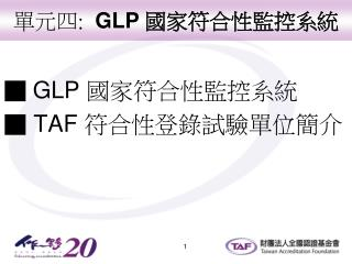 ■  GLP  國家符合性監控系統 ■  TAF  符合性登錄試驗單位簡介