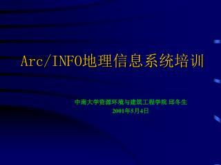 中南大学资源环境与建筑工程学院 邱冬生 2001 年 5 月 4 日