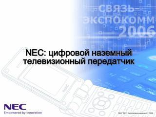 NEC : цифровой наземный телевизионный передатчик