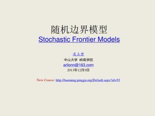 ?????? Stochastic Frontier Models