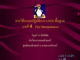 การใช้ระบบปฏิบัติการ  UNIX  พื้นฐาน  บทที่ 4  File Manipulation