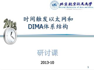 时间触发以太网和 DIMA 体系结构