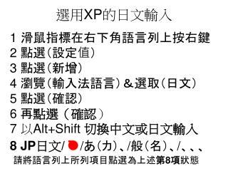 選用 XP 的日文輸入