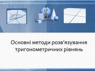 Основні методи розв ' язування тригонометричних рівнянь