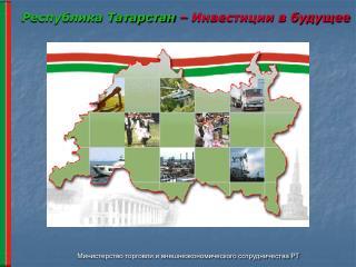 Республика Татарстан  – Инвестиции в будущее