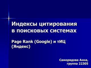 Индексы цитирования в поисковых системах