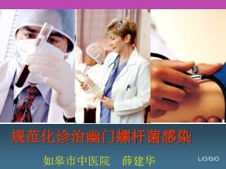 规范化诊治幽门螺杆菌感染