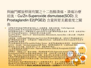 與幽門螺旋桿菌有關之十二指腸潰瘍,潰瘍治療前後, Cu/Zn-Superoxide dismutase(SOD)  及 Prostaglandin E2(PGE2)  含量與胃炎嚴重度之關係