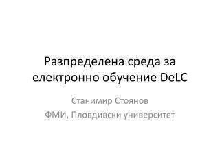 Разпределена среда за електронно обучение  DeLC