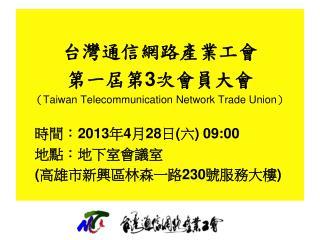 台灣通信網路產業工會 第一屆第 3 次會員大會 ( Taiwan Telecommunication Network Trade Union )