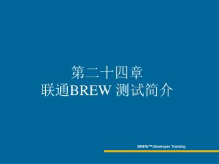 BREW TM Developer Training