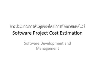 ??????????????????????????????????????????  Software Project Cost Estimation