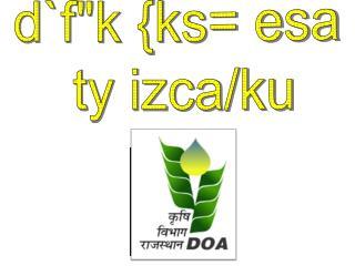 """d`f""""k {ks= esa  ty izca/ku"""