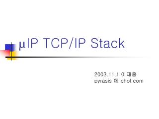 µ IP TCP/IP Stack