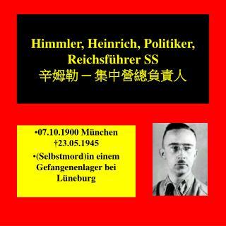 Himmler, Heinrich, Politiker, Reichsführer SS 辛姆勒 ─ 集中營總負責人