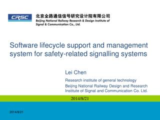 Software lifecycle support and management system for safety-related signalling systems