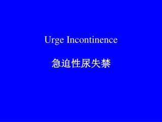 Urge Incontinence 急迫性尿失禁