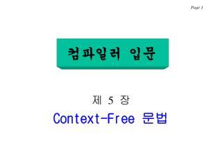 제   5   장 Context-Free  문법