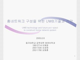 홈네트워크 구성을 위한  UWB 기술과 전망 UWB technology and future pro-spect to construct home network system