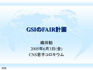 GSI の FAIR 計画
