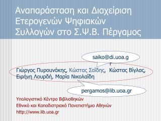 Αναπαράσταση και Διαχείριση Ετερογενών Ψηφιακών Συλλογών στο Σ . Ψ . Β .  Πέργαμος