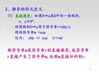 2 、推导的形式定义 (1)  直接推导 :如果 U→u 是 G 中的一条规则, x , y ∈ V * ,      则将规则 U→u 用于符号串 r=xUy 上