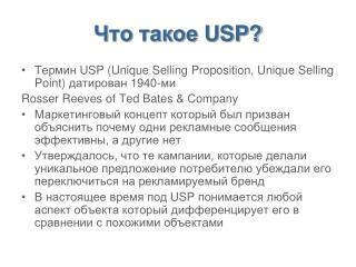 Что такое  USP?
