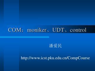 COM : moniker 、 UDT 、 control