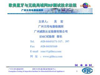 主讲人:      吴     宏 广州日用电器检测所 广州威凯认证检测有限公司 EMC 试验部   部长 Tel.:020-84451171-317 、 397