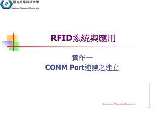 RFID 系統與應用