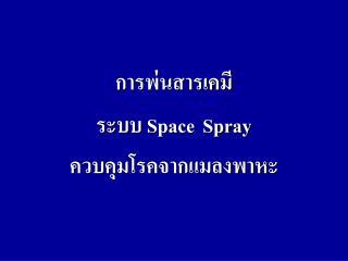การพ่นสารเคมี ระบบ  Space Spray ควบคุมโรคจากแมลงพาหะ