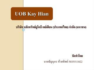 บริษัท หลักทรัพย์ยูโอบี เคย์เฮียน (ประเทศไทย) จำกัด (มหาชน) จัดทำโดย