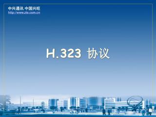 H.323  协议