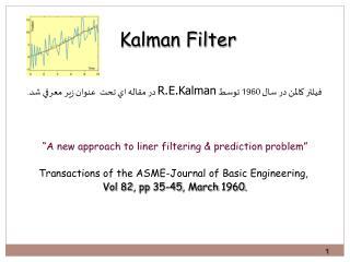 فيلتر كالمن در سال 1960 توسط  R.E.Kalman  در مقاله اي تحت عنوان زير معرفي شد.