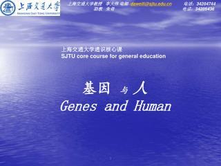 基因 与 人 Genes and Human