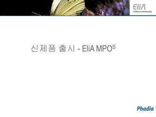 신제품 출시  -  EliA MPO S