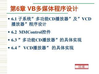 第6章  VB 多媒体程序设计