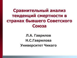 Сравнительный анализ тенденций смертности в странах бывшего Советского Союза