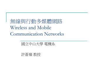無線與行動多媒體網路 Wireless and Mobile  Communication Networks