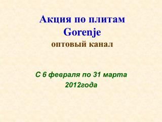 Акция по плитам  Gorenje оптовый канал