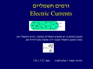 זרמים חשמליים Electric Currents