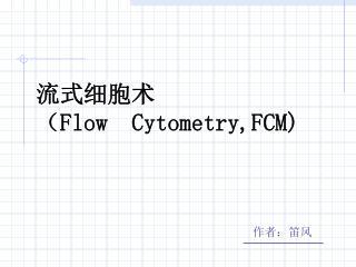 流式细胞术 ( Flow  Cytometry,FCM)