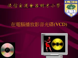 ????????? (VCD)