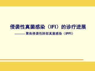 侵袭性真菌感染( IFI )的诊疗进展