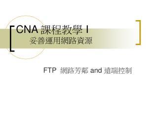 CNA  課程教學  I 妥善運用網路資源