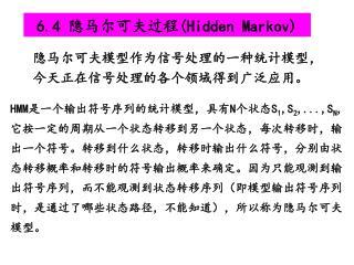 6.4  隐马尔可夫过程 (Hidden Markov)