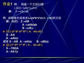 作业 1 例   构造一个文法 G3 使 L(G3)={a n b n |n≥1} 解 ;  S→aSb|ab