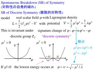 Spontaneous Breakdown (SB) of Symmetry  ( 対称性の自発的破れ )