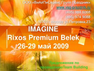 IMAGINE Rixos Premium Belek 26-29 май 2009